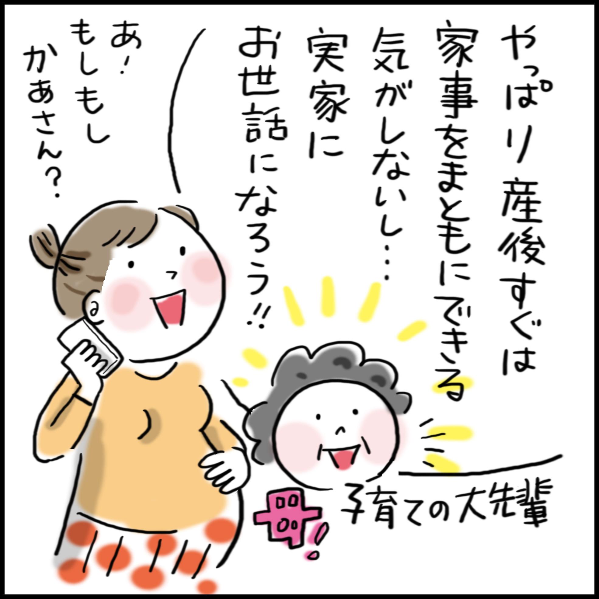 吉田病院まんが里帰り出産1
