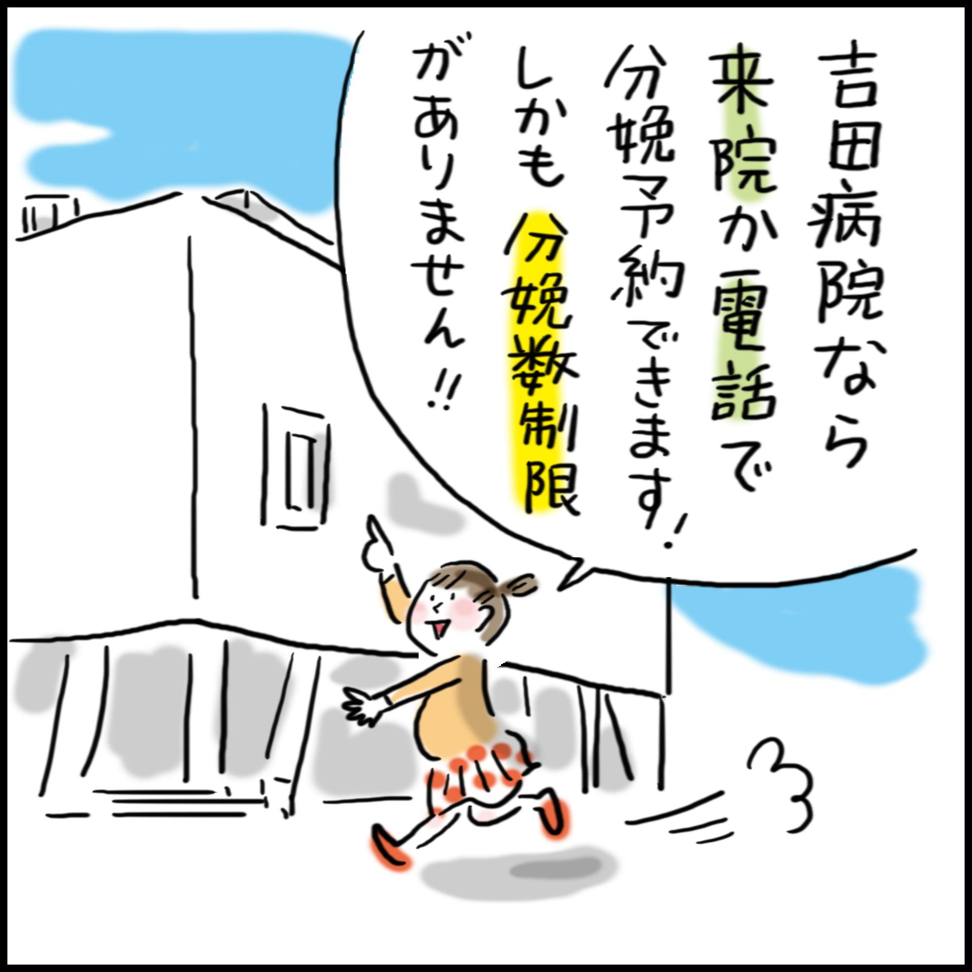 吉田病院まんが里帰り出産3