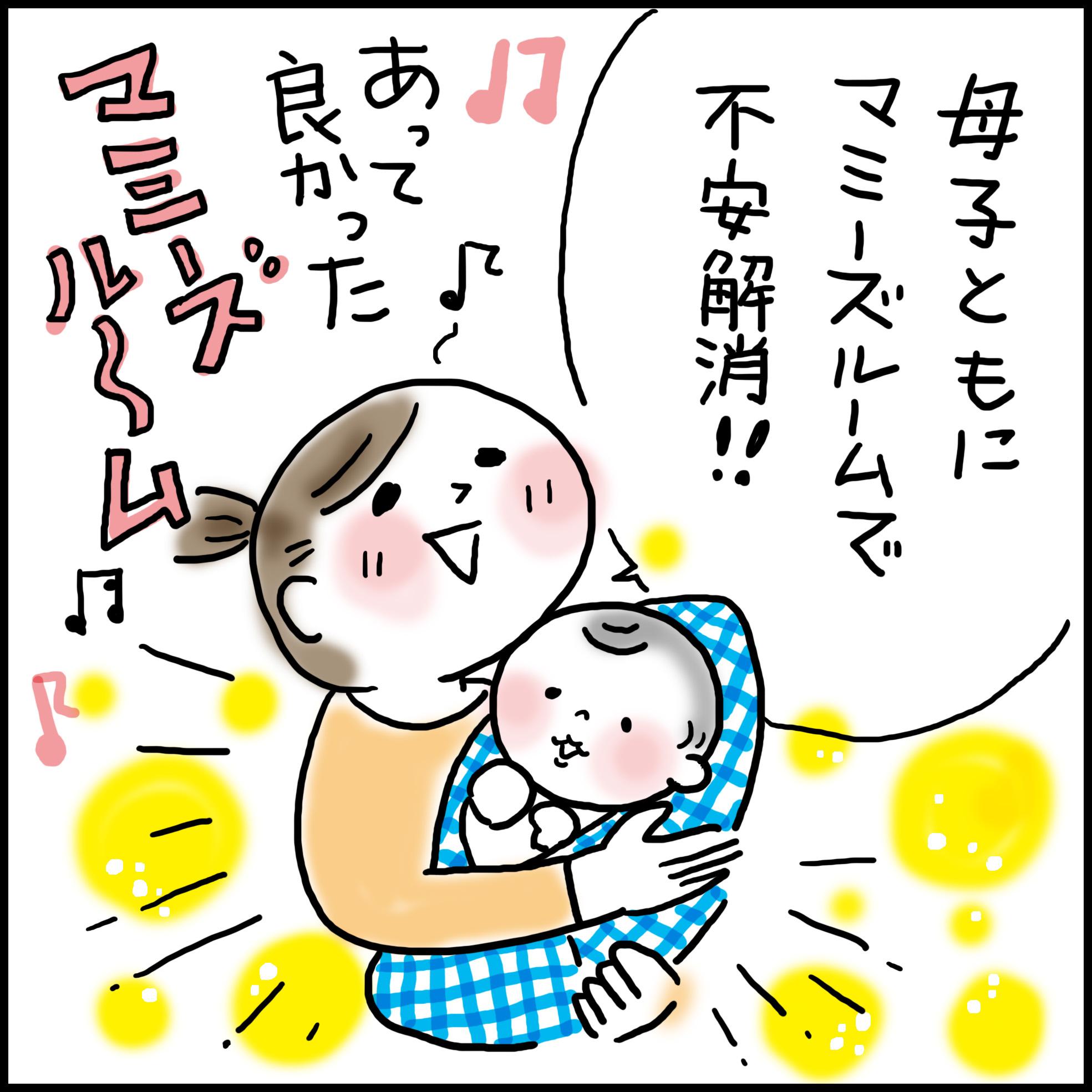 吉田病院マミーズルーム4