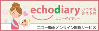 echodiary(エコー動画オンライン閲覧サービス)